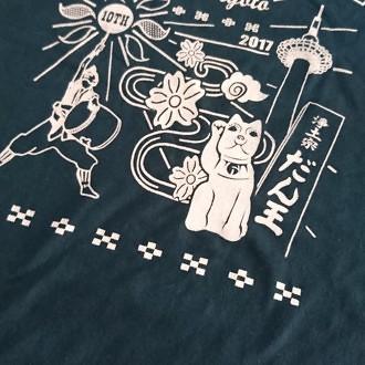 沖縄フェスタin京都 2017