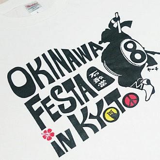 Okinawa festa in Kyoto 2015