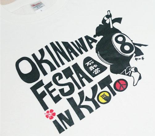 okiT2015_okinawafestainkyoto_2